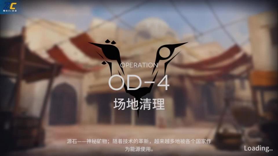 明日方舟【OD-4】