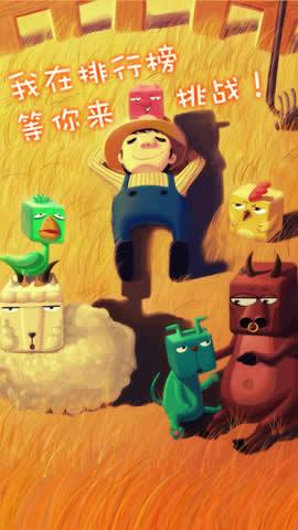 方块农场游戏截图