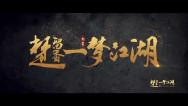一梦江湖宣传视频