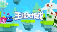 王牌大作战宣传视频