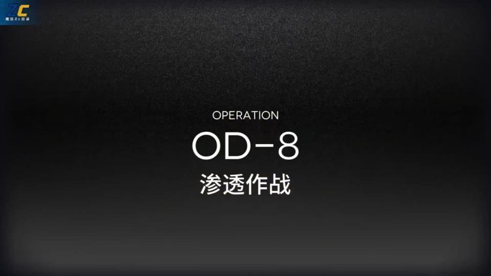 明日方舟【OD-8】