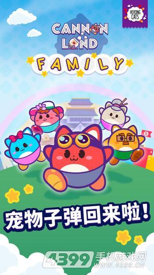 宠物子弹家族游戏截图