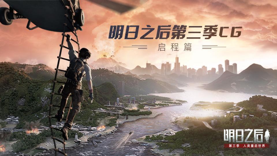 明日之后第三季CG——启程篇