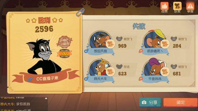 猫和老鼠黑猫布奇怒撕喷子