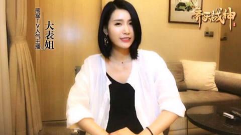 《齐天战神》首发!电竞大咖送祝福视频