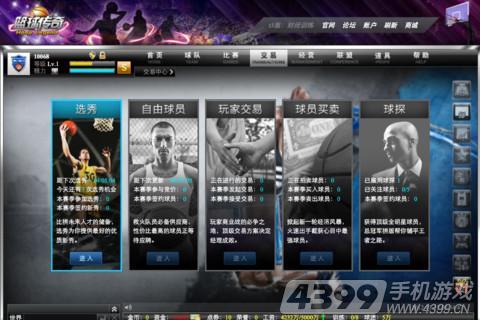 篮球全明星_篮球全明星游戏下载