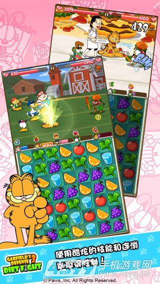 加菲猫总动员3之减肥大作战游戏截图