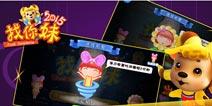 热酷游戏获春晚吉祥物授权《找你妹2015》将引入阳阳