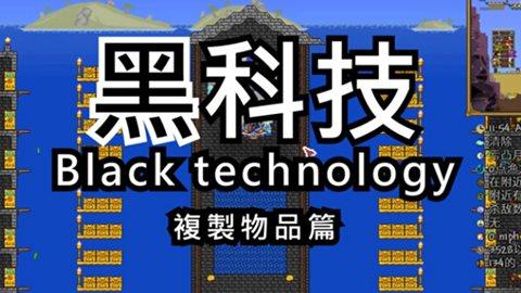 泰拉瑞亚黑科技物品复制篇