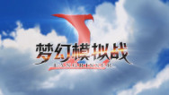 梦幻模拟战宣传视频