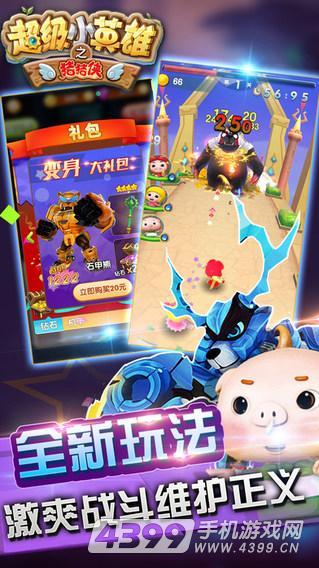 猪猪侠之超级小英雄游戏截图