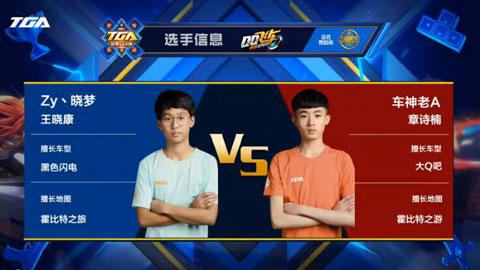 QQ飞车手游TGA大奖赛半决赛精彩