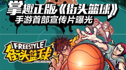 街头篮球手游宣传PV