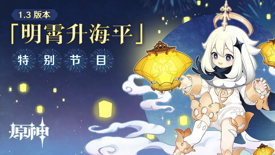 原神1.3新版本前瞻特别节目—「明霄升海平」