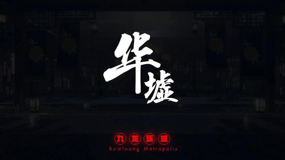 「九龙环城」概念曲《华墟》 征途之中,迎接重逢与新生
