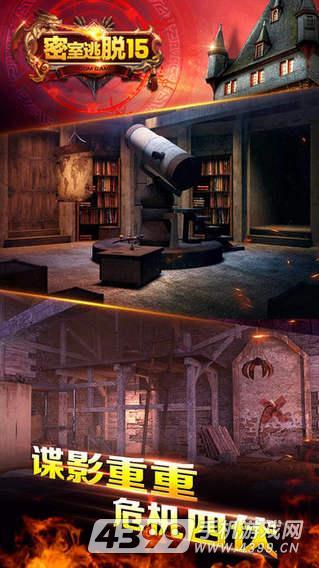越狱密室逃亡15:逃出神秘宫殿游戏截图