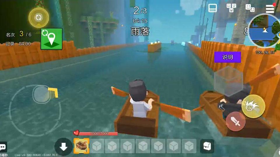 手工星球激流勇进划船比赛试玩