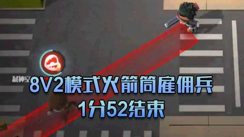 8V2模式追捕者用火箭筒玩高端局1分52秒结束