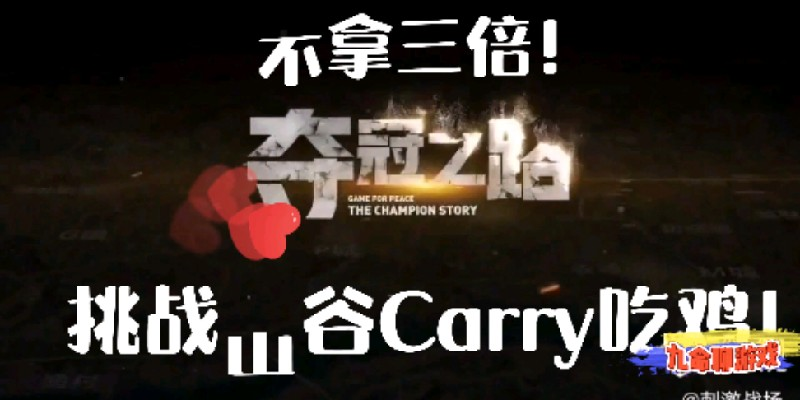 九命:不拿最爱的三倍镜,挑战山谷Carry吃鸡!