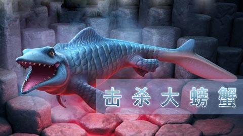 【鬼椒】饥饿的鲨鱼进化苍龙打大螃蟹攻略