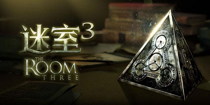密室逃脱玩法经典解谜《迷室3》5月28日上线!