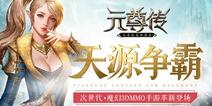开启盛夏浪潮《元尊传》5月20日正式来袭