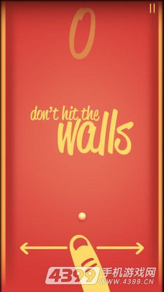不要撞墙游戏截图