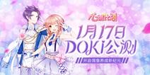 """《心跳计划》1月17日""""doki""""公测开启偶像养成新纪元"""