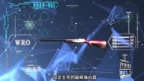 终结者2火力全开枪械解析WRO篇