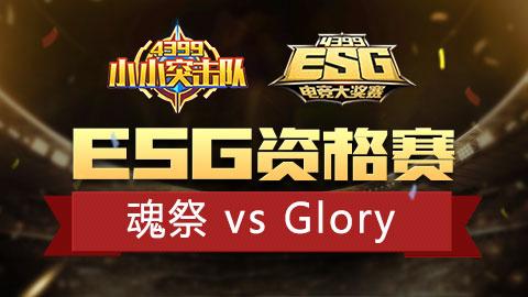 小小突击队ESG资格赛魂祭vsGlory