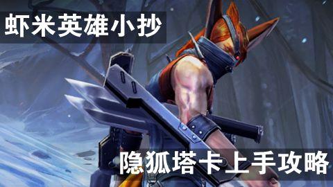 【虾米英雄小抄】虚荣刺客隐狐塔卡上手攻略