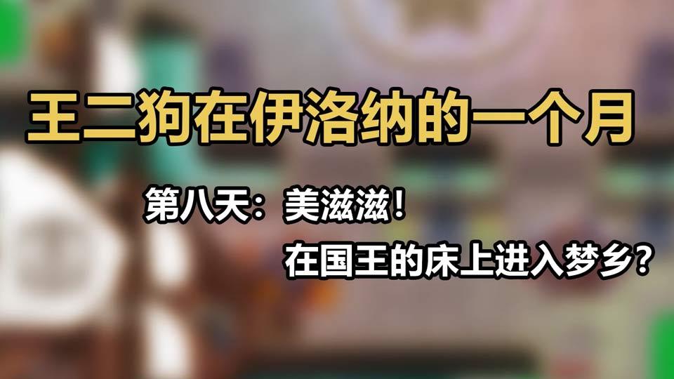 【鬼畜小剧场】第7期:美滋滋!在国王的床上进入梦乡