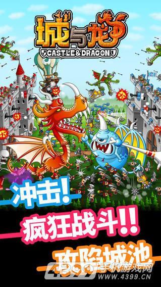 城与龙游戏截图