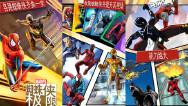 蜘蛛侠:极限宣传视频