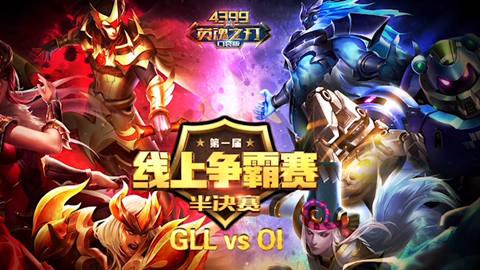 英魂之刃口袋版线上争霸赛半决赛GLLvsOI