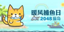 《暖风捕鱼日:2048猫岛》超可爱的2048玩法