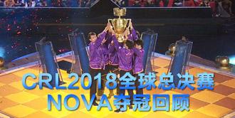 CRL全球总决赛NOVA夺冠回顾