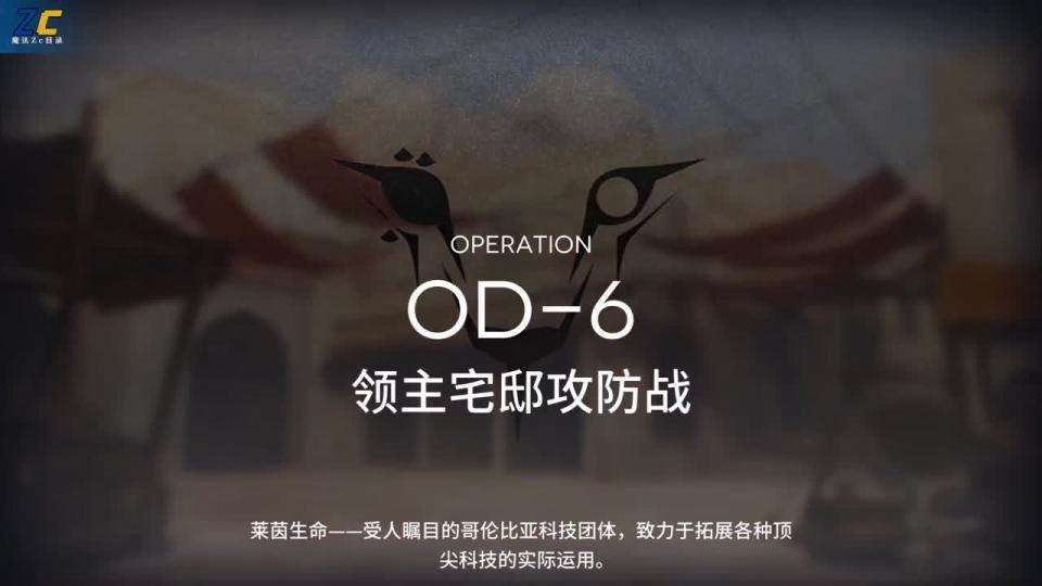 明日方舟【OD-6】