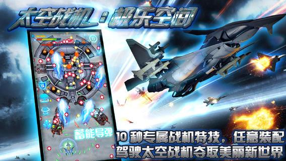 太空战机:极乐空间_太空战机:极乐空间游戏下载