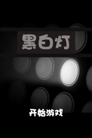 4399手机游戏 苹果游戏 益智游戏 黑白灯
