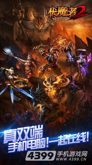 伏魔者2游戏截图