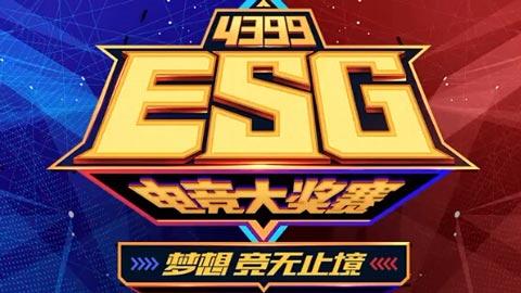 英雄枪战ESG大奖赛表演赛第二场