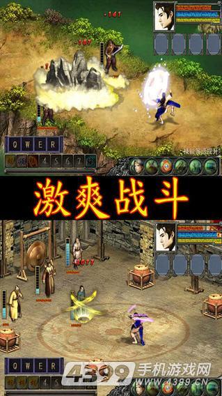 江湖群雄传2游戏截图