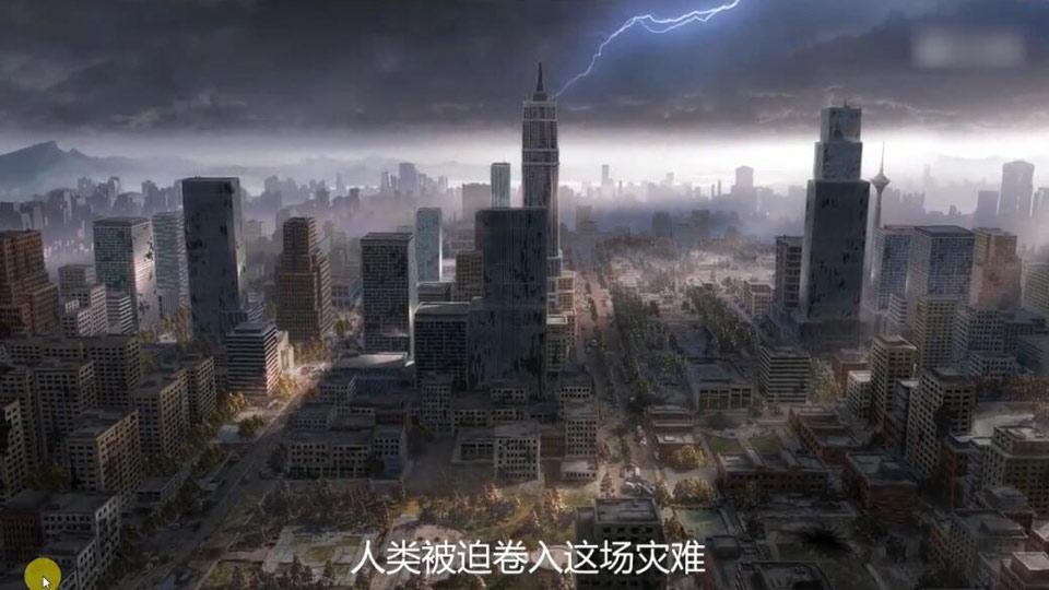 明日之后人类回到城市宣传片