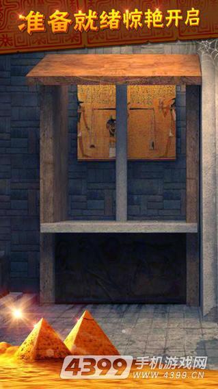 越狱密室逃亡11:逃出神秘金字塔游戏截图