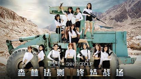 终结者2&SNH48合作MV《森林法则》预告片曝光