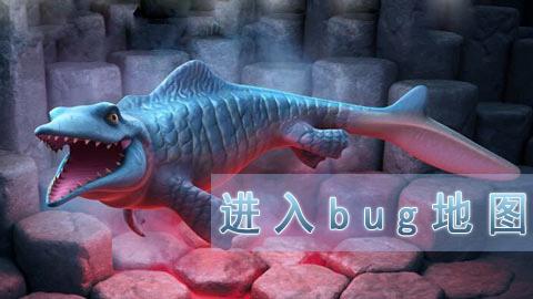 【鬼椒】饥饿的鲨鱼进化新方法进入bug地图攻略
