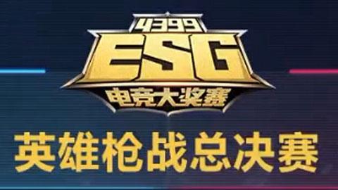 英雄枪战ESG大奖赛总决赛