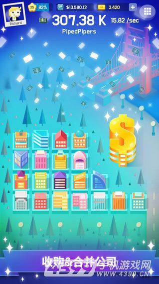 硅谷:富豪游戏截图