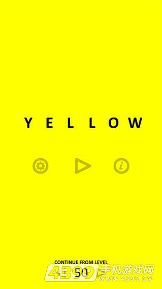 变黄了游戏截图